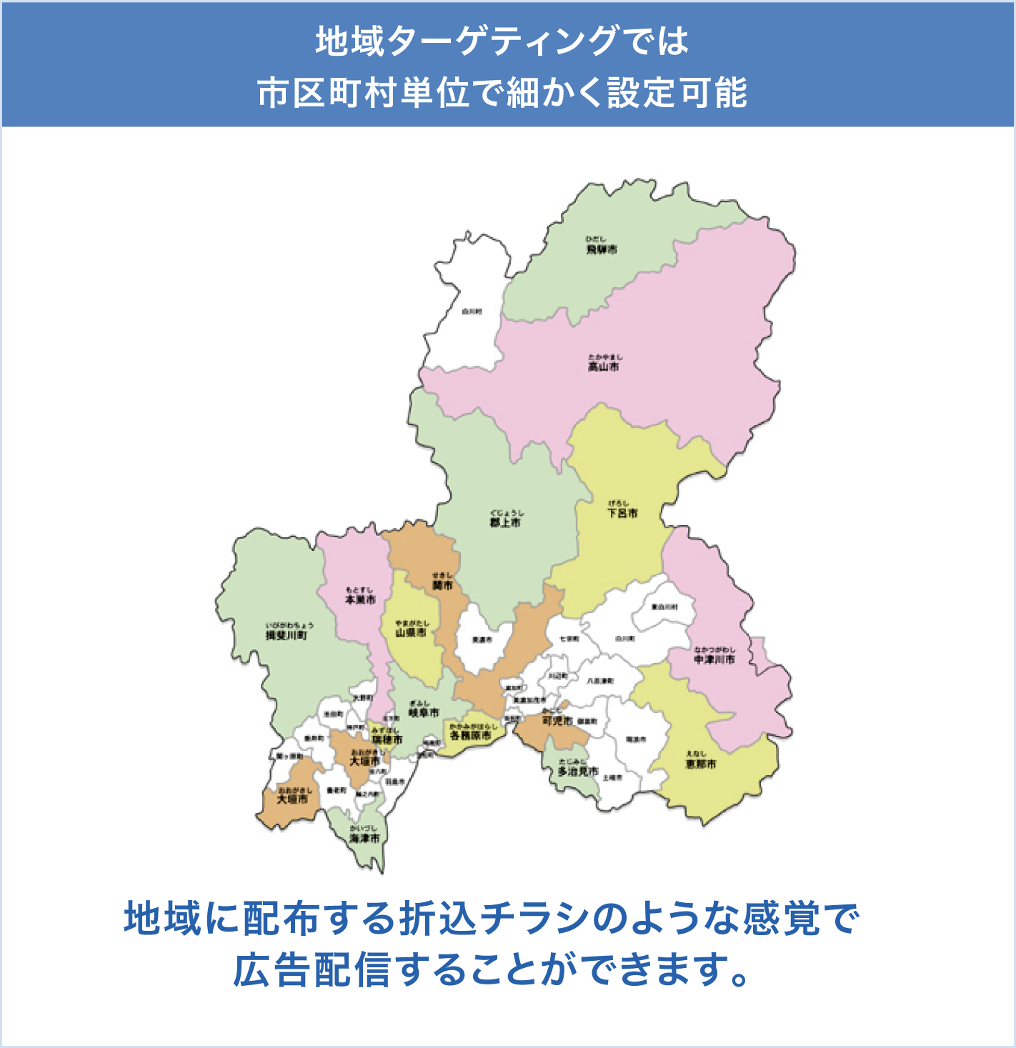 地域ターゲティングでは 市区町村単位で細かく設定可能